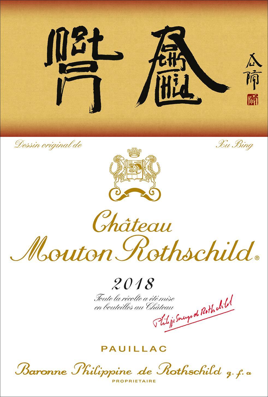 Xu Bing illustre  l'étiquette de Château Mouton Rothschild 2018